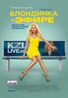 Walk of Shame - Russian Movie Poster (xs thumbnail)