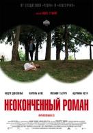 Impardonnables - Russian Movie Poster (xs thumbnail)