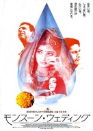 Monsoon Wedding - Japanese Movie Poster (xs thumbnail)