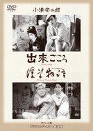 Dekigokoro - Japanese DVD cover (xs thumbnail)