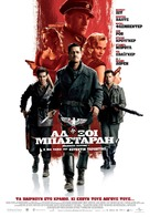 Inglourious Basterds - Greek Movie Poster (xs thumbnail)