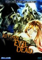 El ataque de los muertos sin ojos - Movie Cover (xs thumbnail)