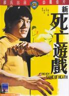 Goodbye Bruce Lee - Hong Kong Movie Cover (xs thumbnail)