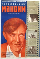 Vyborgskaya storona - Russian Combo movie poster (xs thumbnail)