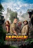 Jumanji: The Next Level - Ukrainian Movie Poster (xs thumbnail)