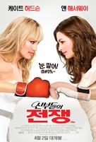 Bride Wars - South Korean Movie Poster (xs thumbnail)