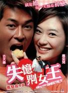 Sat yik gaai lui wong - Hong Kong poster (xs thumbnail)
