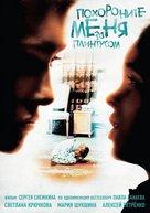 Pokhoronite menya za plintusom - Russian Movie Cover (xs thumbnail)