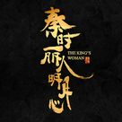 """The King's Woman"" - Chinese Logo (xs thumbnail)"