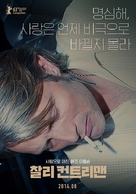The Necessary Death of Charlie Countryman - South Korean Movie Poster (xs thumbnail)