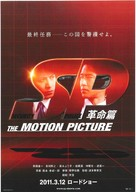 SP: The motion picture kakumei hen - Japanese Movie Poster (xs thumbnail)