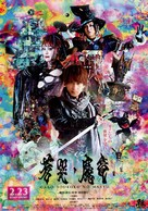 Garo: Sôkoku no maryû - Japanese Movie Poster (xs thumbnail)