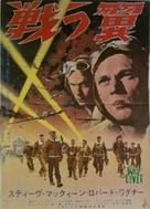 The War Lover - Japanese Movie Poster (xs thumbnail)
