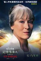 The Giver - Taiwanese Movie Poster (xs thumbnail)