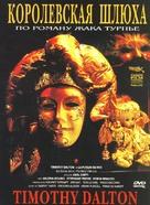 La putain du roi - Russian Movie Poster (xs thumbnail)