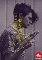 J'ai tué ma mère - Taiwanese Movie Poster (xs thumbnail)