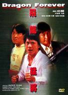 Fei lung mang jeung - Chinese DVD cover (xs thumbnail)