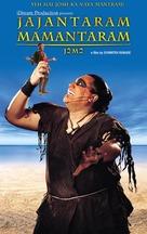Jajantaram Mamantaram - poster (xs thumbnail)