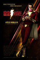 Shazam! - Hong Kong Movie Poster (xs thumbnail)