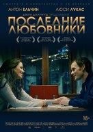 Porto - Russian Movie Poster (xs thumbnail)