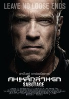 Sabotage - Thai Movie Poster (xs thumbnail)