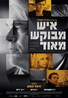 A Most Wanted Man - Israeli Movie Poster (xs thumbnail)
