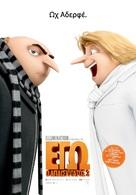 Despicable Me 3 - Greek Movie Poster (xs thumbnail)