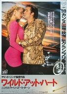 Wild At Heart - Japanese Movie Poster (xs thumbnail)