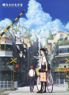 Toki o kakeru shôjo - Japanese Movie Poster (xs thumbnail)