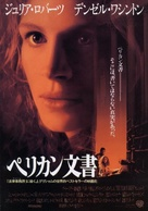 The Pelican Brief - Japanese Movie Poster (xs thumbnail)