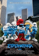 The Smurfs - Greek Movie Poster (xs thumbnail)