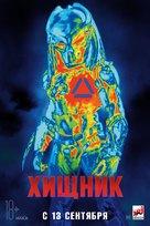 The Predator - Russian Movie Poster (xs thumbnail)