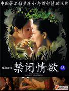 Filles du botaniste, Les - Chinese Movie Poster (xs thumbnail)