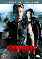"""""""Smallville"""" - Russian DVD cover (xs thumbnail)"""