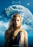 Another Earth - Bulgarian DVD cover (xs thumbnail)