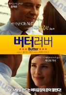 Butter - South Korean Movie Poster (xs thumbnail)