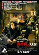 Män som hatar kvinnor - Hong Kong Movie Poster (xs thumbnail)