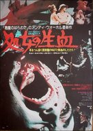 Blood for Dracula - Japanese Movie Poster (xs thumbnail)