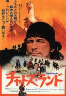 Chato's Land - Japanese Movie Poster (xs thumbnail)