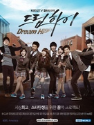 """Dream High"" - Movie Poster (xs thumbnail)"