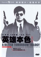 Ying hung boon sik - Chinese DVD movie cover (xs thumbnail)