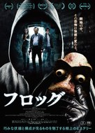 I See You - Japanese Movie Poster (xs thumbnail)