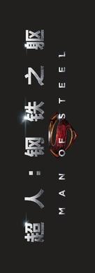 Man of Steel - Chinese Logo (xs thumbnail)