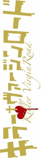 Kirâ vâjinrôdo - Japanese Logo (xs thumbnail)