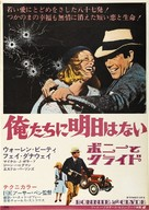 Bonnie and Clyde - Japanese Movie Poster (xs thumbnail)