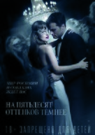 Fifty Shades Darker - Russian Movie Poster (xs thumbnail)