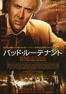 The Bad Lieutenant: Port of Call - New Orleans - Japanese Movie Poster (xs thumbnail)