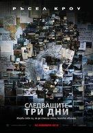 The Next Three Days - Bulgarian Movie Poster (xs thumbnail)