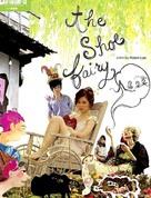 Renyu duoduo - Chinese poster (xs thumbnail)