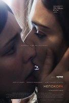 Disobedience - Ukrainian Movie Poster (xs thumbnail)